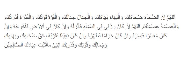 Doa sholat dhuha bahasa arab, doa sholat dhuha latin, arti doa sholat dhuha, doa setelah sholat dhuha, tata cara sholat dhuha sesuai sunnah nabi, waktu sholat dhuha