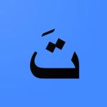 hijaiyah TA Fathah