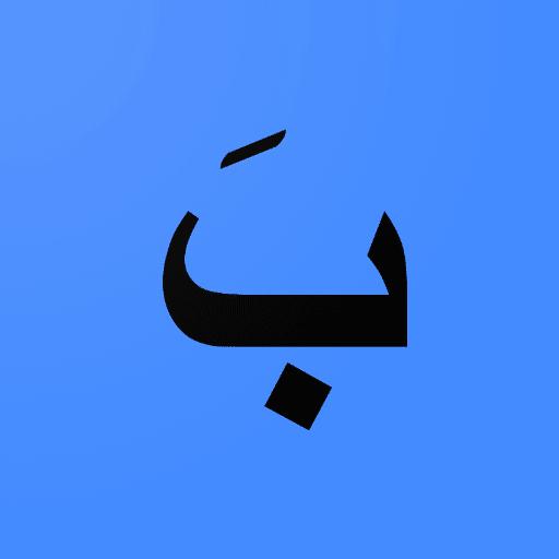Huruf Hijaiyah BA