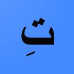 Belajar huruf hijaiyah Ti