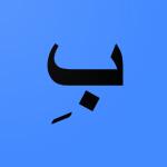 Belajar huruf hijaiyah BI