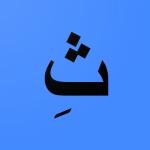 Belajar huruf hijaiyah Tsi