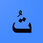 huruf hijaiyah thu