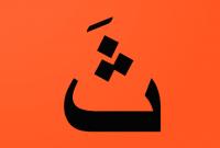 sifat huruf hijaiyah