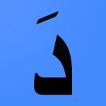 hijaiyah fathah Dal