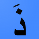 Hijaiyah Fathah DZAL