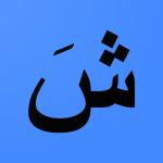 Huruf hijaiyah SYA