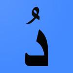 hijaiyah dal dhommah