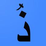 huruf DZAL Dhomah