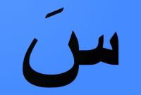 Huruf hijaiyah SA