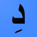 huruh hijaiyah dal kasroh