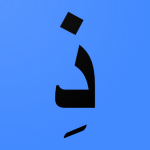 huruf hijaiyah DZAL Kasroh